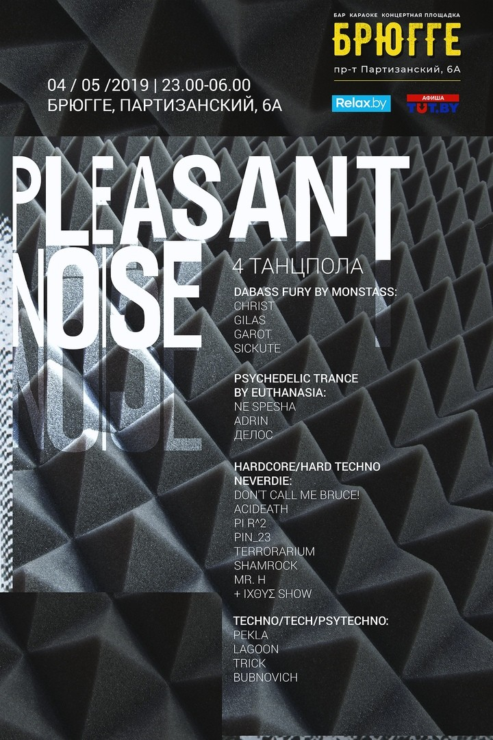EUTHANASIA — Pleasant Noise