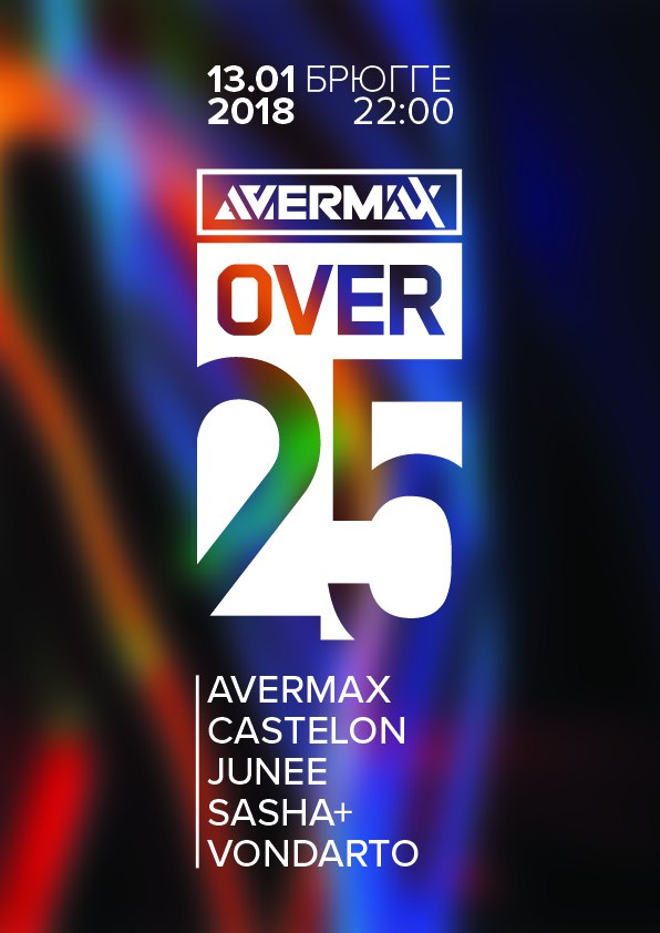 OVER25 | AverMax B-Day
