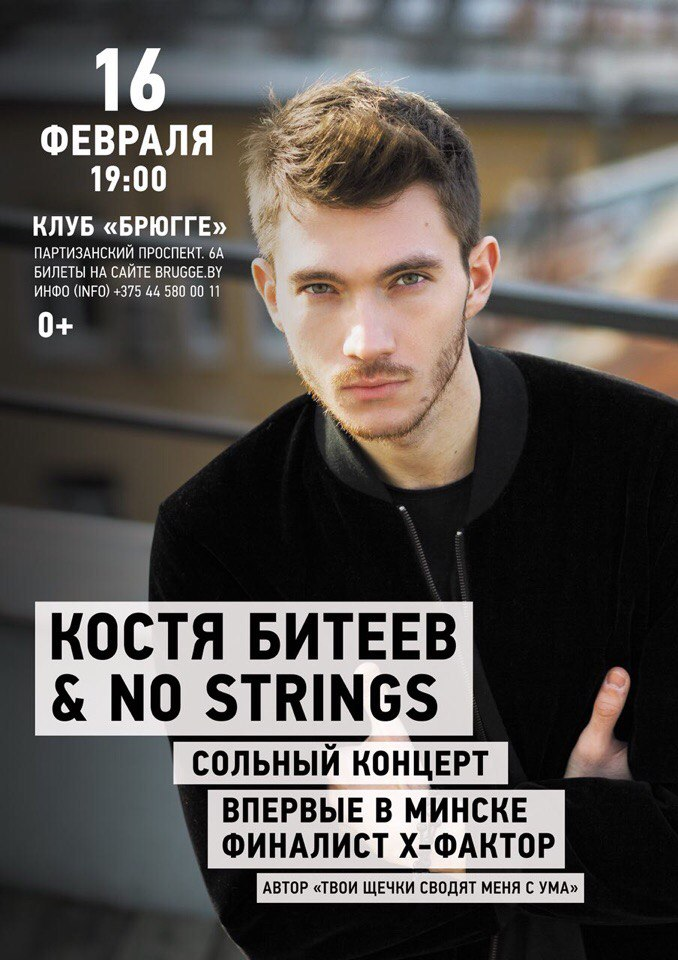 Костя Битеев & No Strings