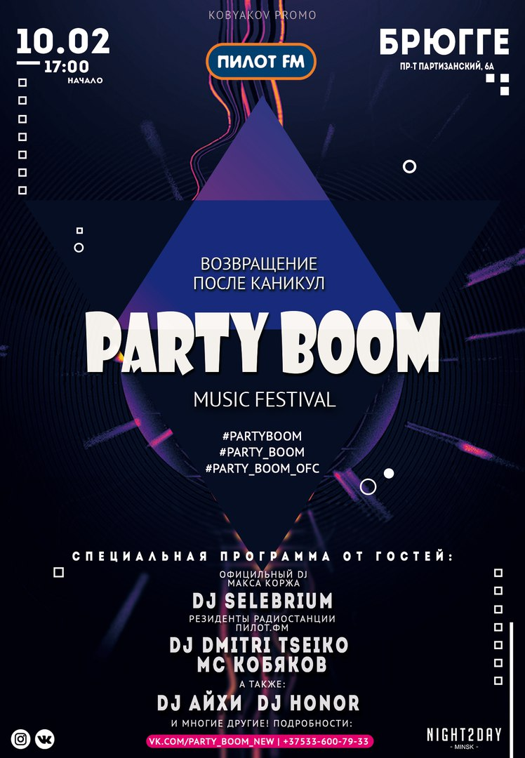 PARTY BOOM