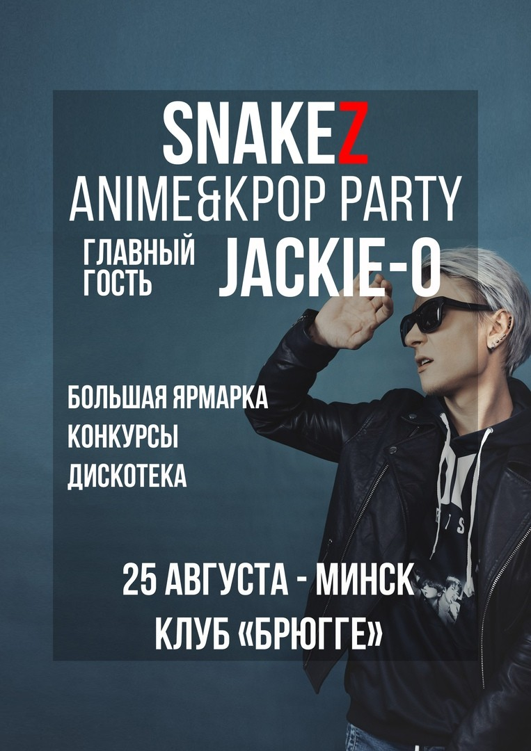 SnakeZ ANIME&K-POP Party