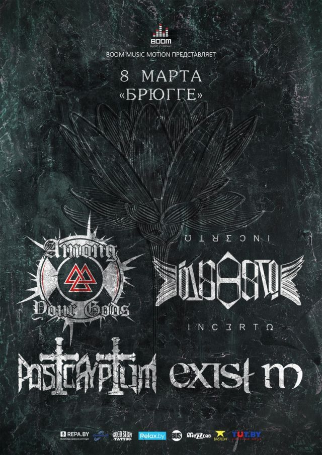AMONG YOUR GODS/ EXIST M/ INCERTO/ POSTCRYPTUM